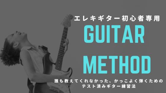 エレキギター練習の教科書無料プレゼント